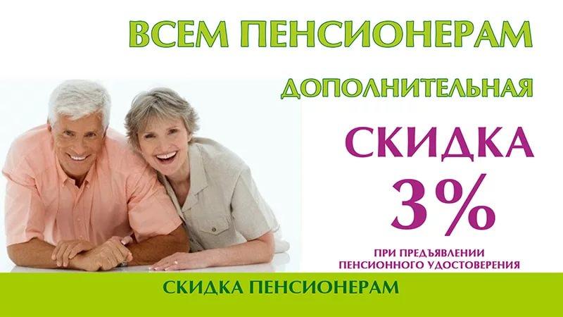 Аакция Протезирование зубов скидка пенсионерам