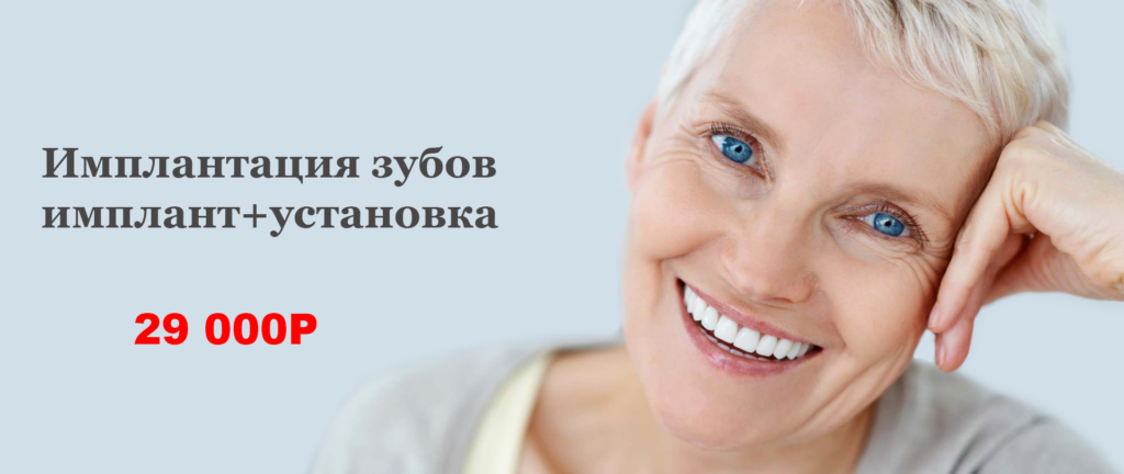 Имплантация зубов в Москве стоимость